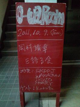 20111009205204